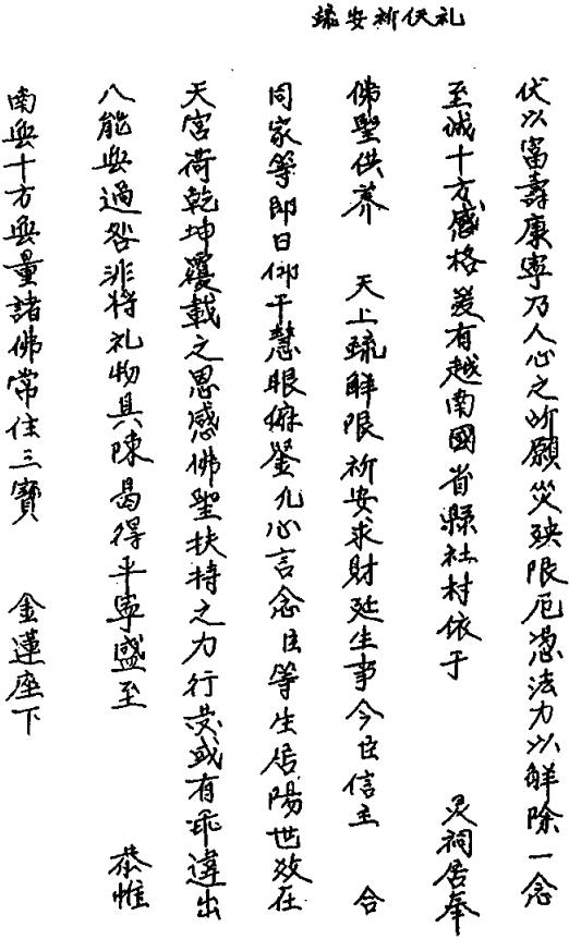 Hệ tượng pháp trong Phật giáo